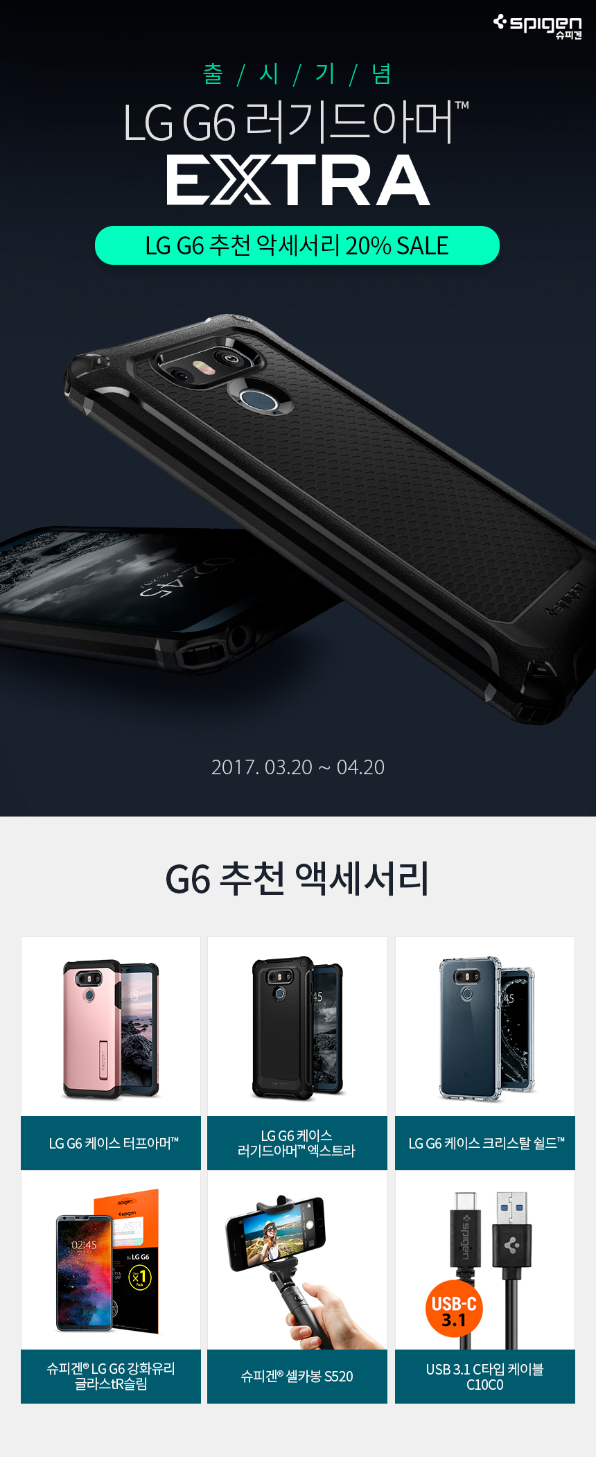 LG G6 이벤트